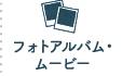 フォトアルバム・ムービー