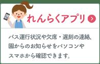 連絡アプリ