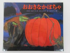 こあら組 「おおきなかぼちゃ」