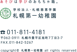 あそびは学びのおもちゃ箱。札幌第一幼稚園