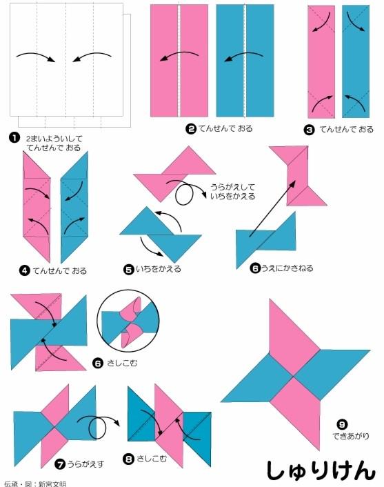 ★おうち時間★折り紙製作(しゅりけん)