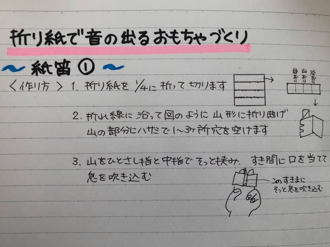 ★おうち時間★折り紙製作(紙笛)