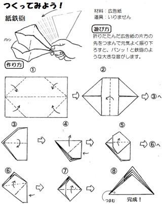 ★おうち時間★折り紙製作(紙鉄砲)