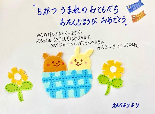 5月生まれのお友達お誕生日おめでとう