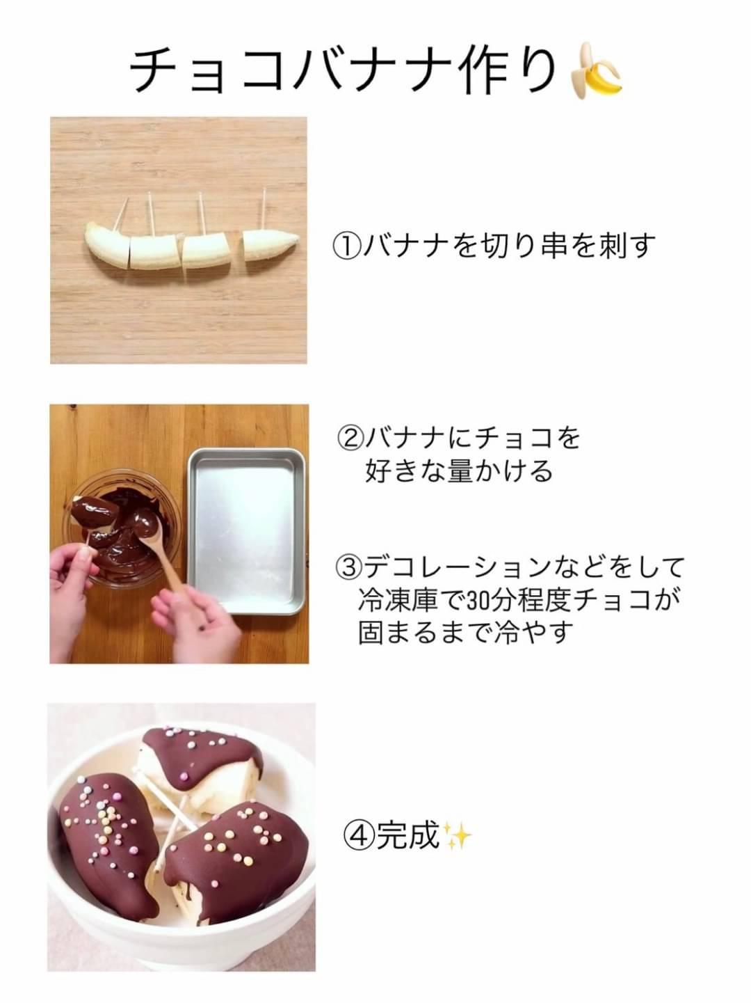 ★おうち時間★チョコバナナ作り