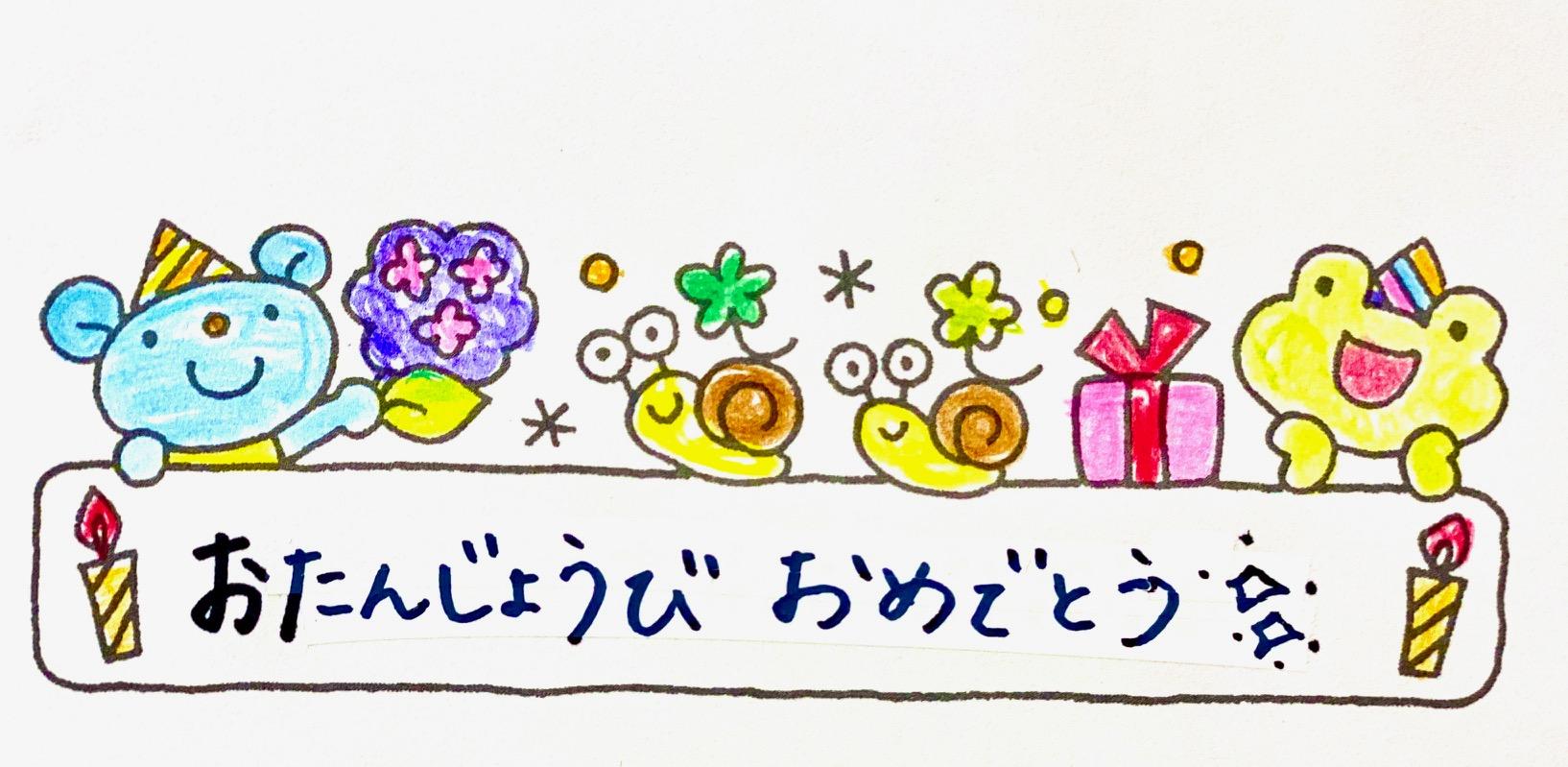 6月生まれのお友達☆お誕生日おめでとう☆