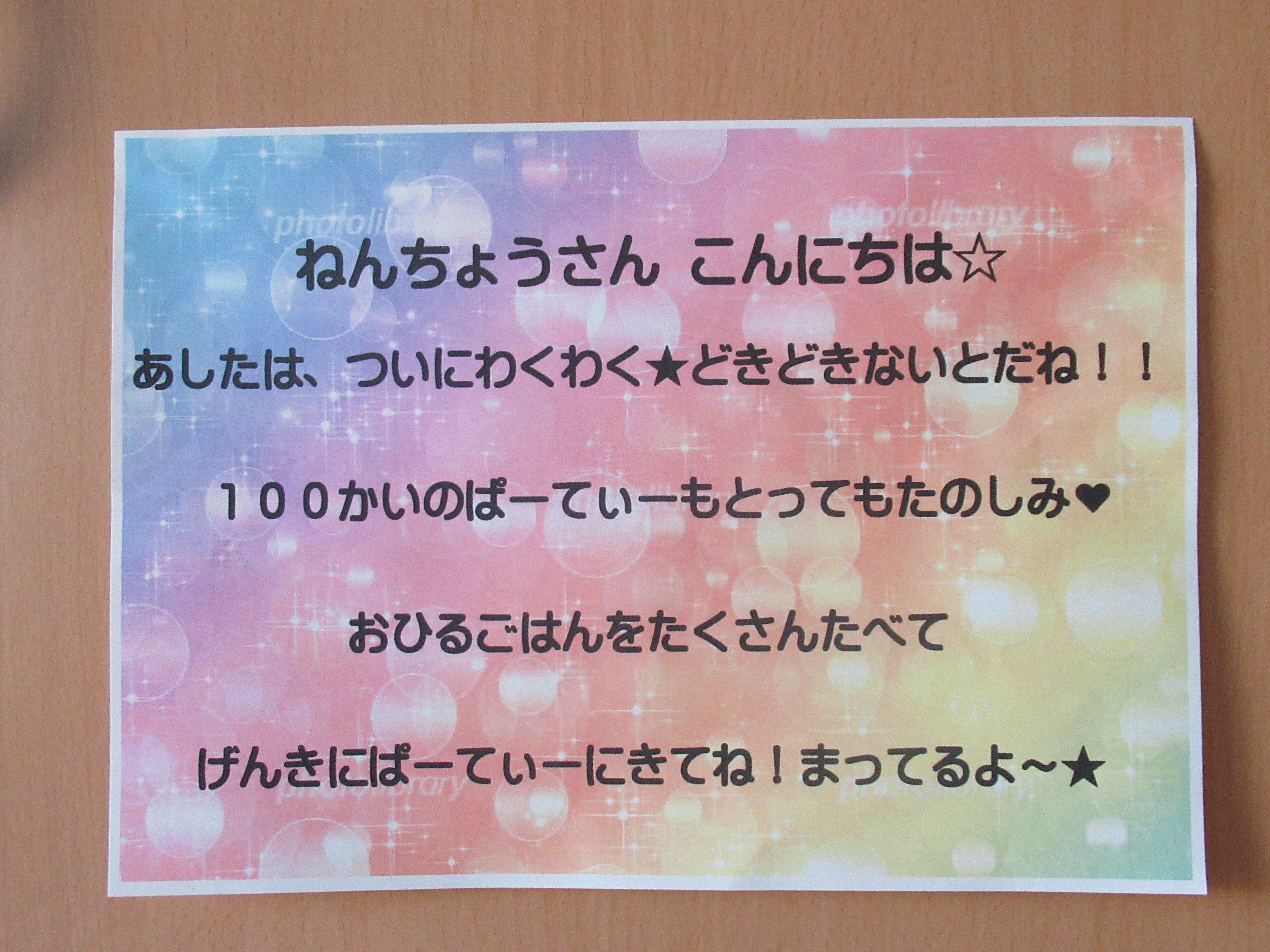★終業式★