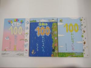 年長組 「100かいだてのいえ」シリーズ