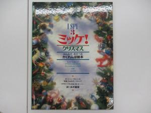 ばら組 「ミッケ!クリスマス」