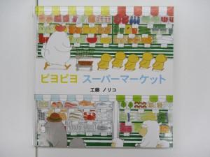 うさぎ組 「ピヨピヨスーパーマーケット」