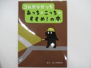 うさぎ組 「こんがらがっち あっちこっちすすめ!の本」