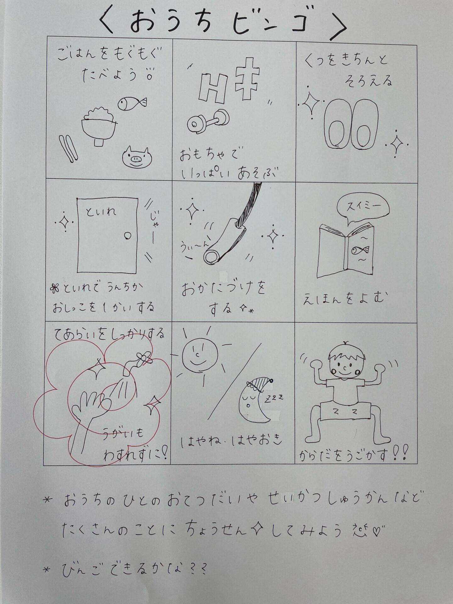 【おうちビンゴ】